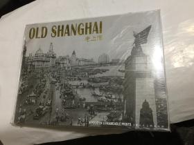 老上海  明信片【16开一套全..】.......