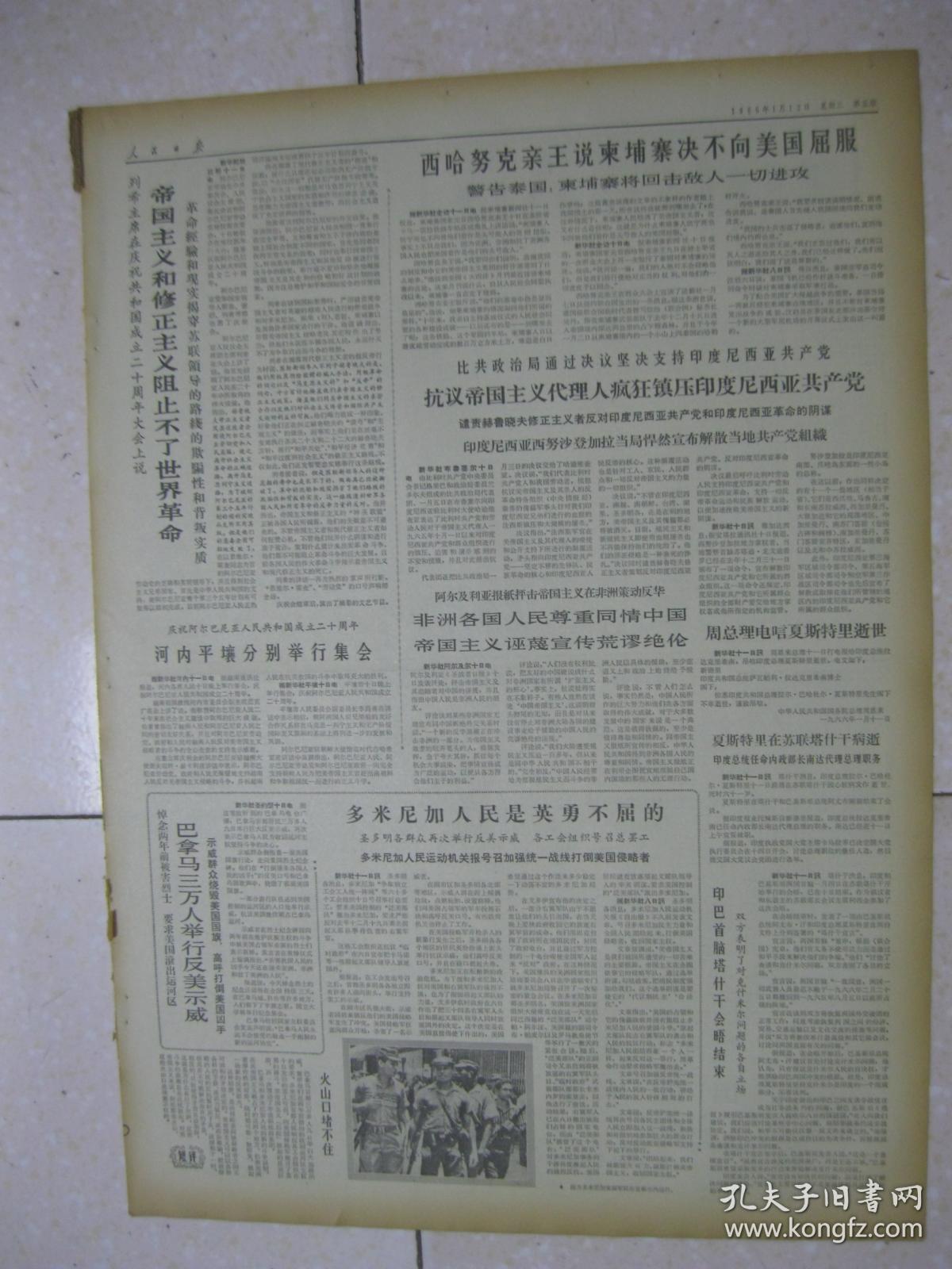 人民日报1966年1月12数学一~六版(为v数学艰苦奋斗一辈子王进喜版年级上册稿课日第一说北师大上下图片