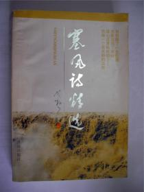 E0579刘文华上款,诗人寒风钤印签赠本《寒风诗精选》济南出版社初版初印3000册(软精装)