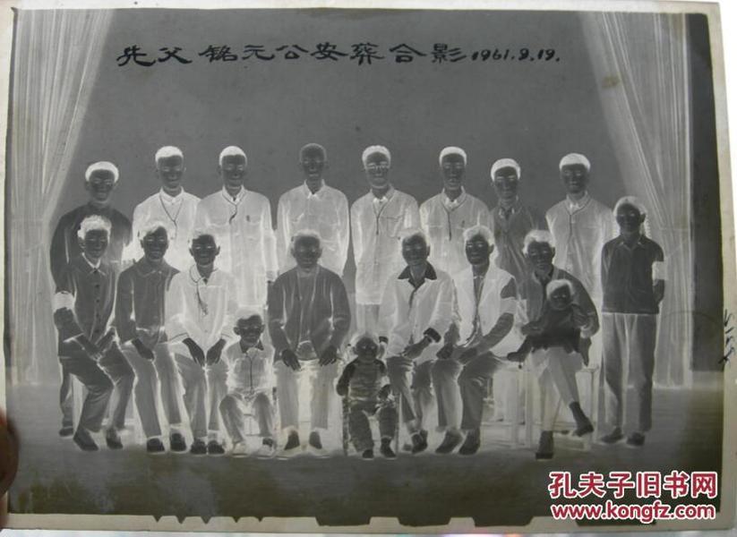 老照片老底片:全家,先父铭元公安葬合影,1961年+上海,国营光明照相馆封套.