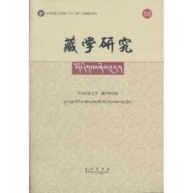 藏学研究10