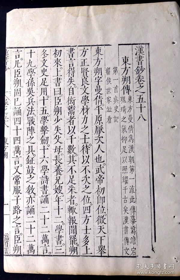 明代文学家、藏书家茅坤明万历十七年(1589)自刻本《汉书钞》卷五十八东方朔传散页一张!明代白棉纸初刻初印!可装镜框装饰书房,增添文化品位;可赠送亲朋,还可以做成明代版刻留真谱!