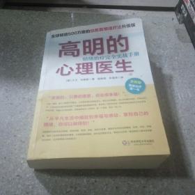 高明的心理医生:情绪治疗完全实战手册(一版一印)