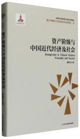 正版-资产阶级与中国近代经济及社会