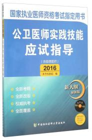 9787567904743公卫医师实践技能应试指导:2016版