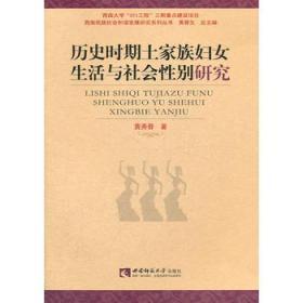 西南民族社会和谐发展研究系列丛书:历史时期土家族妇女生活与社会性别研究