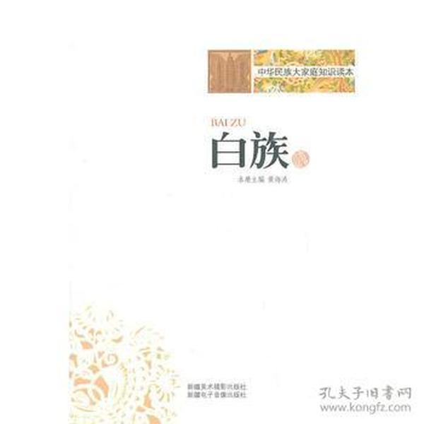 中华民族大家庭知识读本:白族