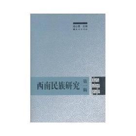 西南民族研究(第1辑)