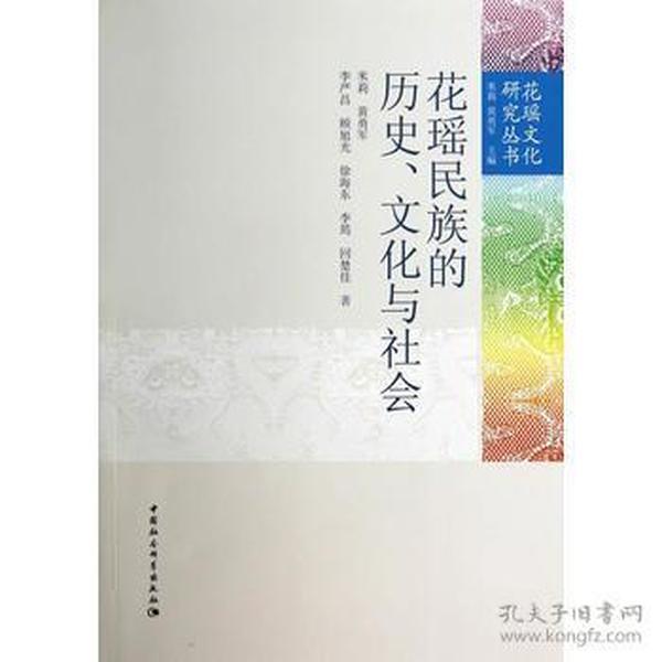 花瑶文化研究丛书:花瑶民族的历史、文化与社会