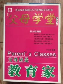 父母学堂 父母应该是教育家