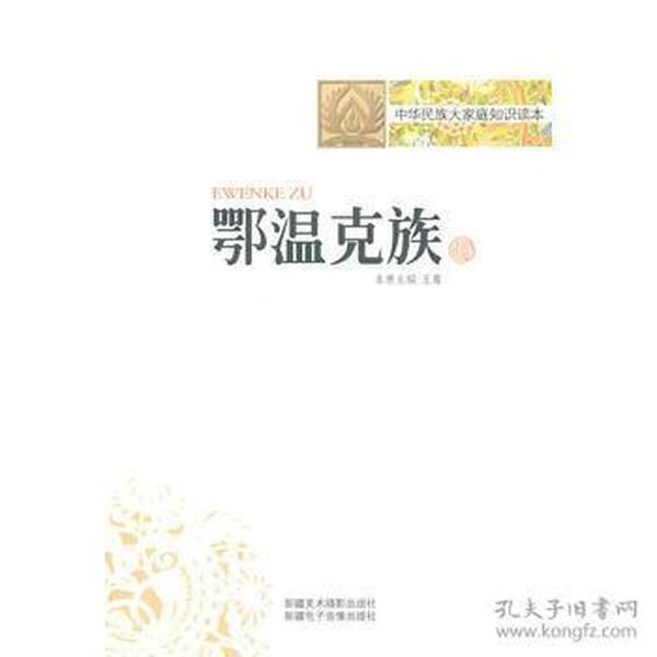 中华民族大家庭知识读本:鄂温克族