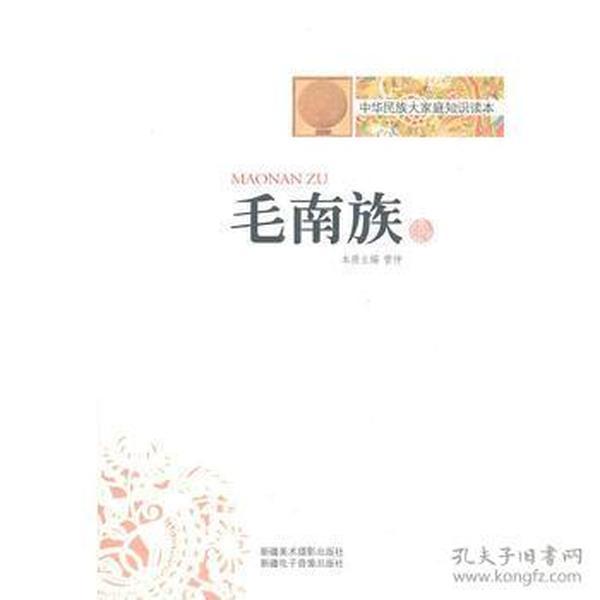 中华民族大家庭知识读本:毛南族