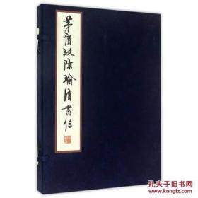 茅盾致陈瑜清书信(16开线装 全一函一册)
