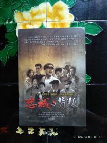 忠诚与背叛 DVD