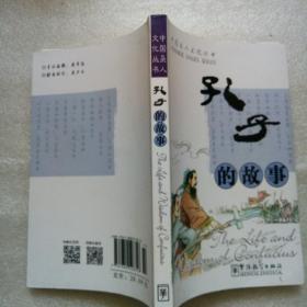 孔子的故事-中国圣人文化丛书【汉英对照】