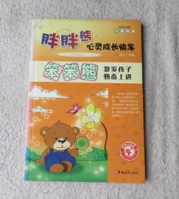 胖胖熊心灵成长快车:笨笨熊激发孩子上进(注音版)
