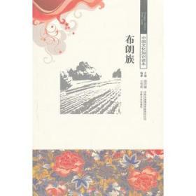 中国文化知识读本:布朗族