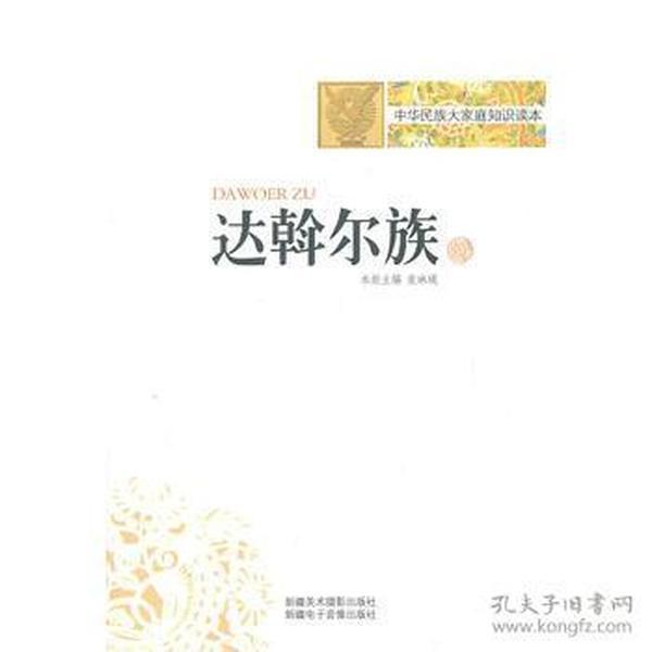 中华民族大家庭知识读本:达斡尔族