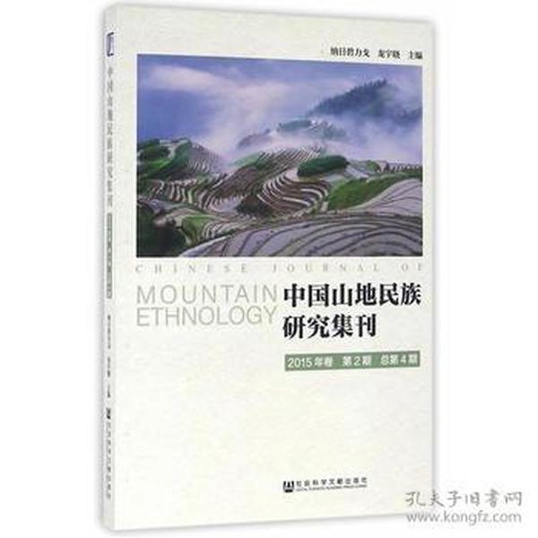中国山地民族研究集刊(2015年卷 第2期 总第4期)