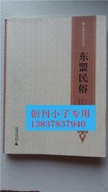 东盟文化研究丛书:东盟民俗  徐赣丽、余益中编 广西师范大学出版社 9787549525560