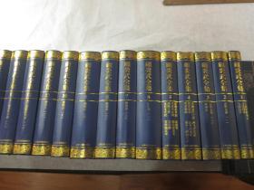 《顾炎武全集》 全套22册全   1版1印