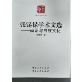 张锡禄学术文选 南诏与白族文化/学术名家文丛