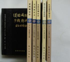 唯物主义辩证法(全五卷)客观辩证法、主观辩证法、自然的辩证法社会发展的辩证法、唯心辩证法观批判