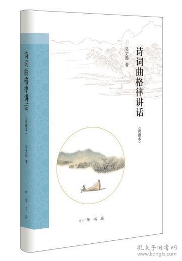 诗词曲格律讲话(典藏本)(跟大师学诗词)