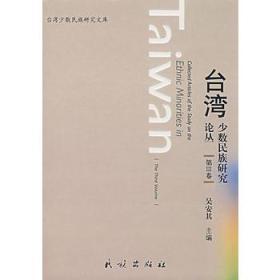 台湾少数民族研究论丛(第3卷)