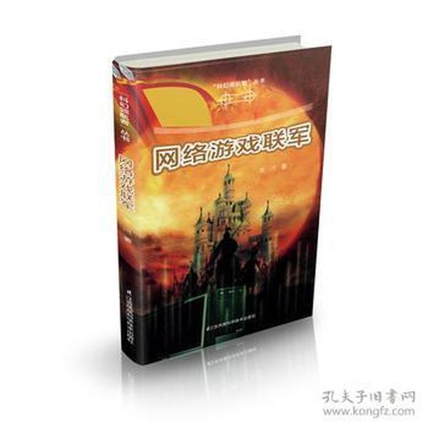 科幻领航者丛书---网络游戏联军