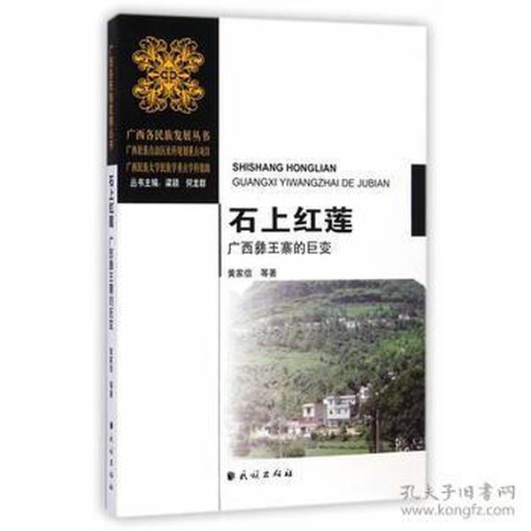广西各民族发展丛书·石上红莲:广西彝王寨的巨变