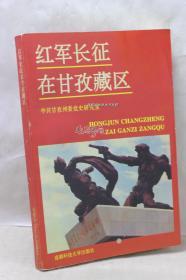 红军长征在甘孜藏区