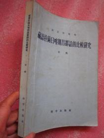 语言学专刊——藏语拉萨日喀则昌都话的比较研究(道林纸本) 发行400册