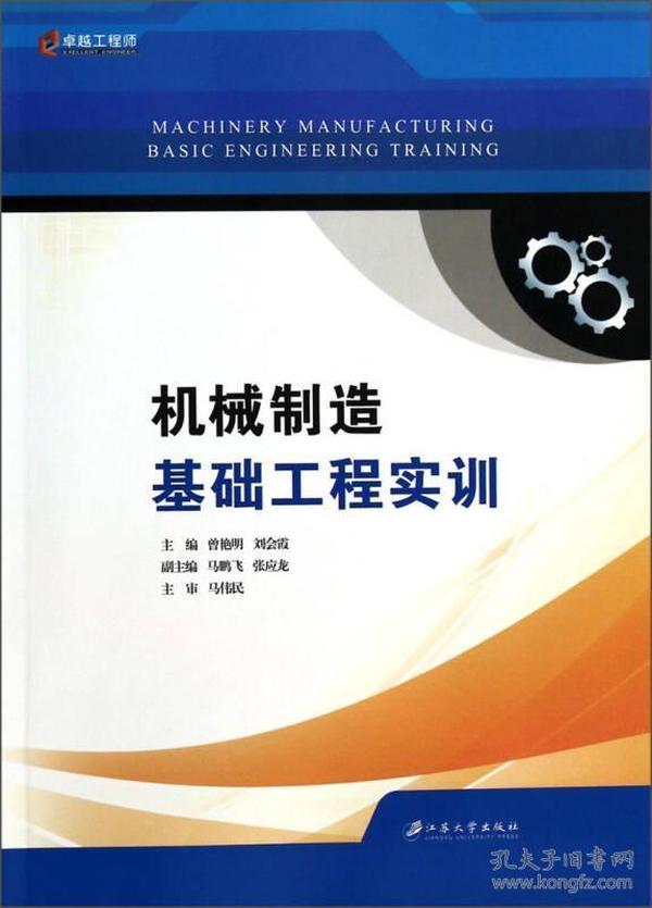 机械制造基础工程实训