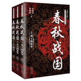 春秋战国:全三册(长篇历史小说经典书系)