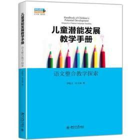 儿童潜能发展教育手册——语文整合教学探索