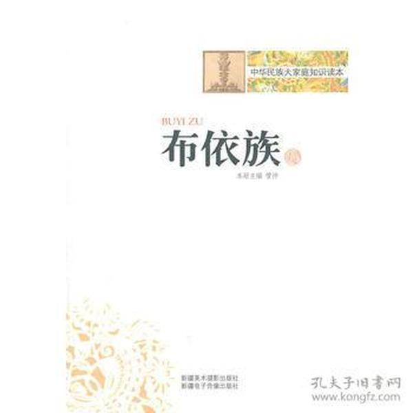 中华民族大家庭知识读本:布依族