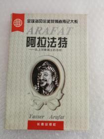 阿拉法特全传:头上顶着国土的总统(王京烈签赠本)