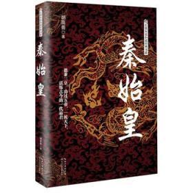 秦始皇/长篇历史小说经典书系