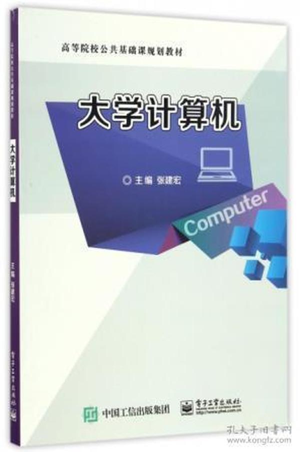 大学计算机