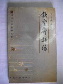 E0580宋歌上款,诗人王忠瑜钤印签赠本《饮雪齐诗稿》