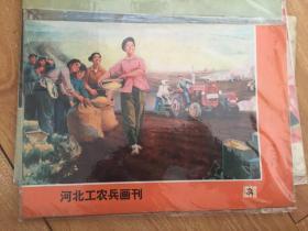 河北工农兵画刊(1976/2)