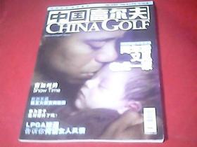 《中国高尔夫》2009年6月号