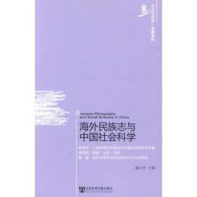 海外民族志与中国社会科学