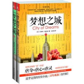 梦想之城(上下册)(近乎完美的历史小说,《年孤独》纽约版!)
