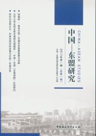 中国-东盟研究(2017年辑 总辑)