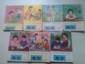 全日制六年制小学课本 数学〔第二、三、四、五、六、七、八 册〕7册合售