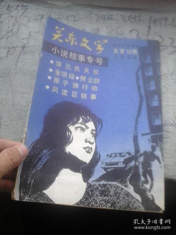 关东文学1986年 总第12期 小说故事专号