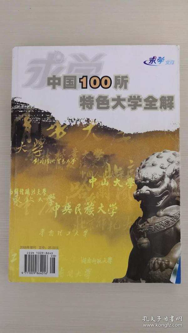 《中国100所特色大学全解》