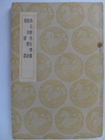 丛书集成初编  徐元歎先生残稿 燕市杂诗 霜猨集